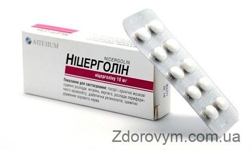 Ніцерголін