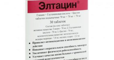 Елтацін