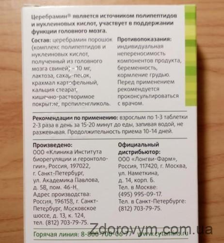 Інструкція Церебраміну