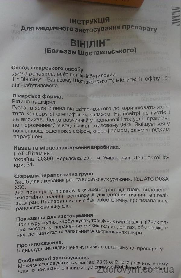 Інструкція до Бальзаму Шостаковського