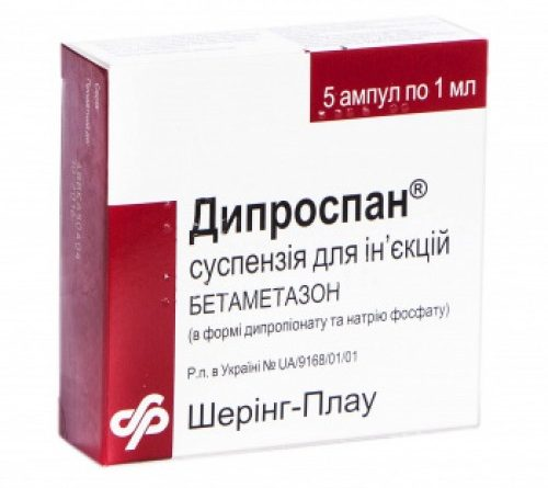Дипроспан